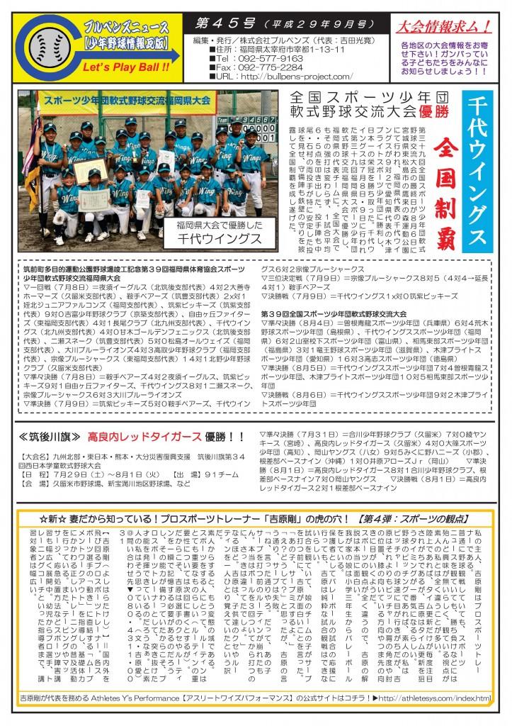 ブルペンズニュース【少年野球情報瓦版】45号(9月号)-001