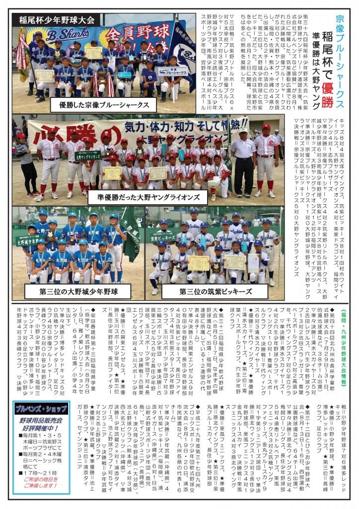 ブルペンズニュース【少年野球情報瓦版】45号(9月号)-002