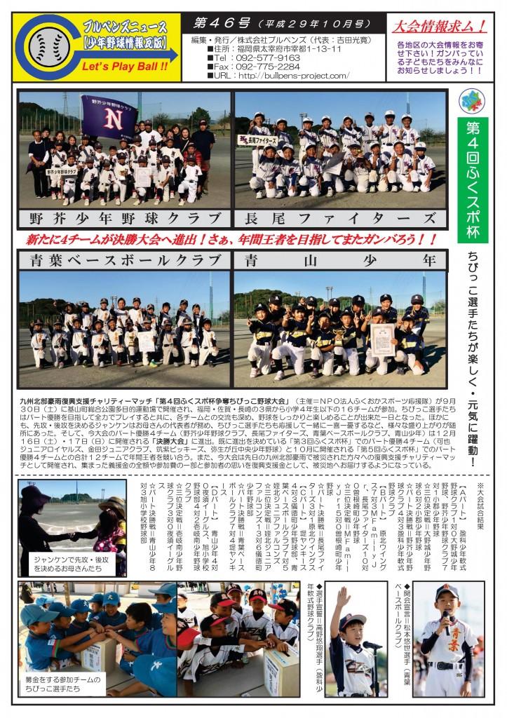 ブルペンズニュース【少年野球情報瓦版】第46号(10月号)-001