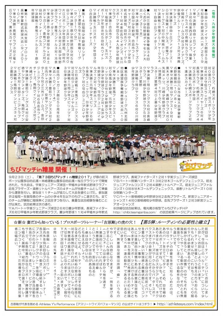 ブルペンズニュース【少年野球情報瓦版】第46号(10月号)-002
