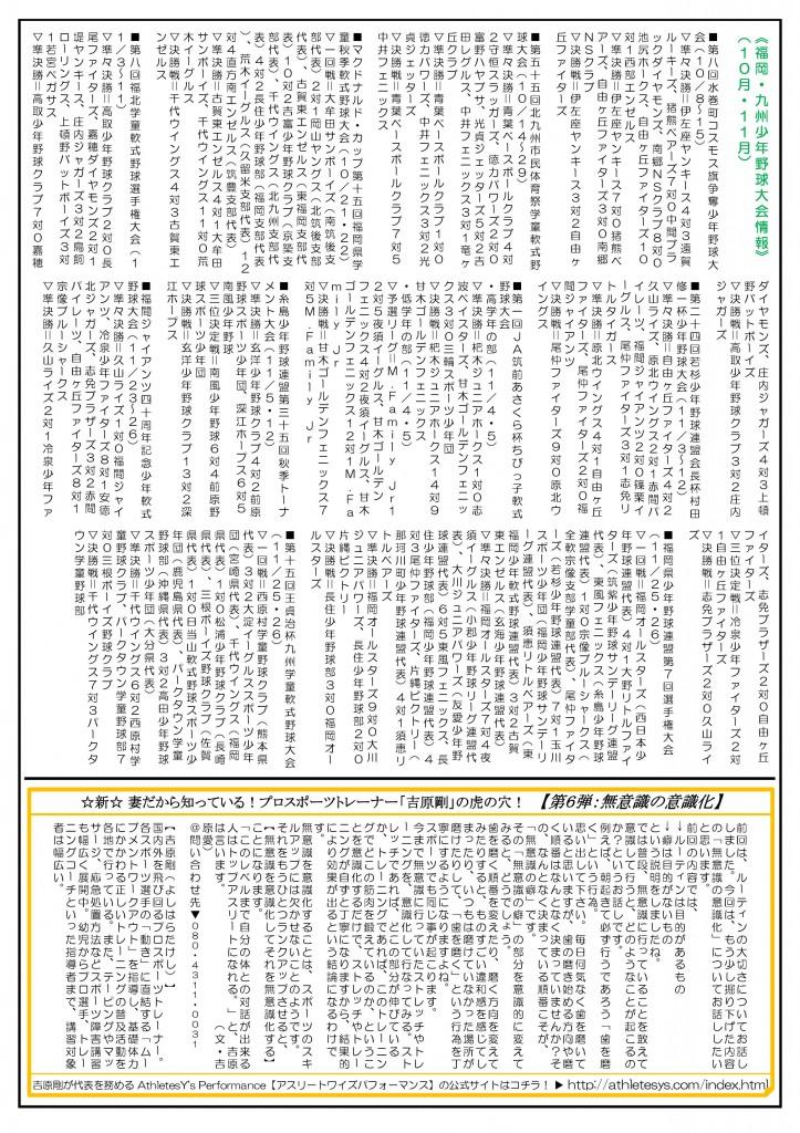 ブルペンズニュース【少年野球情報瓦版】第47号(12月号)-002