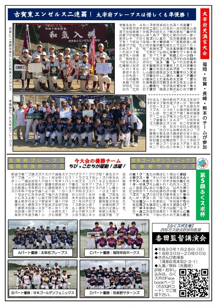 ブルペンズニュース【少年野球情報瓦版】第47号(12月号)-003