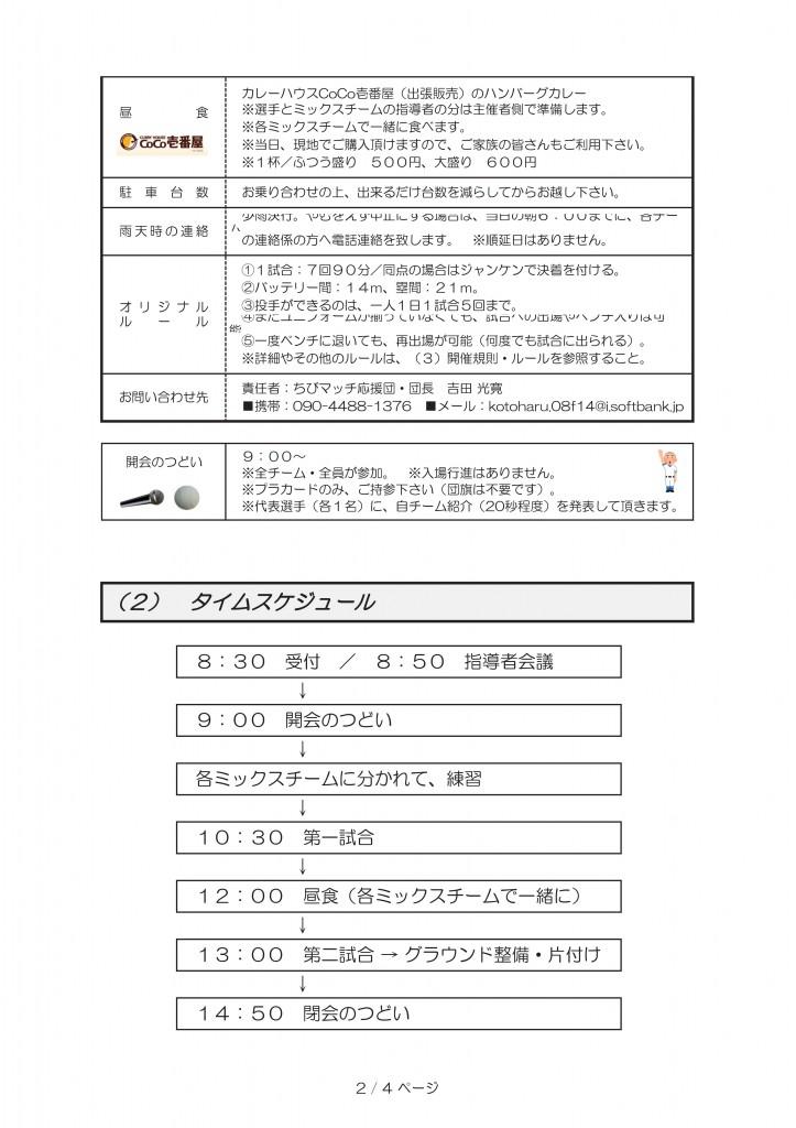 『ミックスちびマッチin基山』 開催資料(jpg)-002