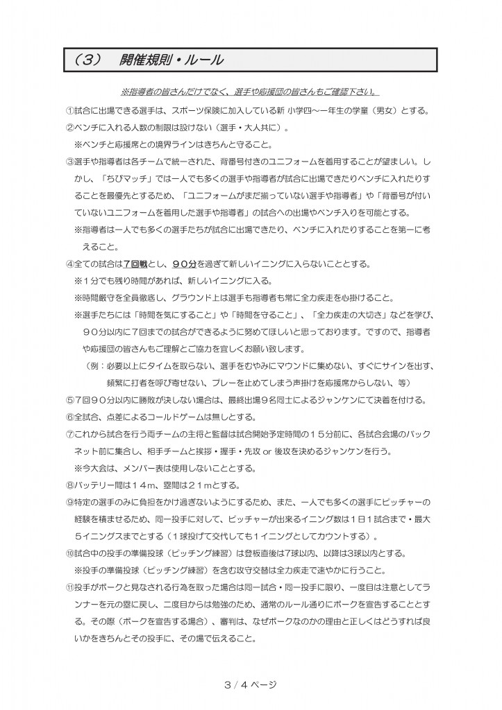 『ミックスちびマッチin基山』 開催資料(jpg)-003