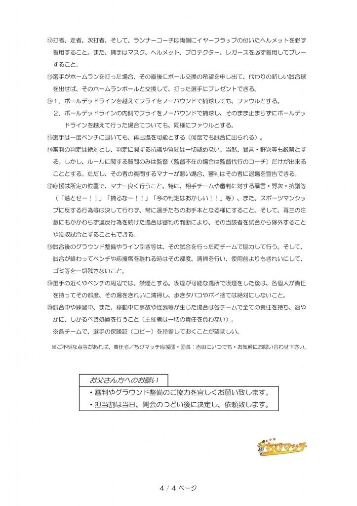 『ミックスちびマッチin基山』 開催資料(jpg)-004