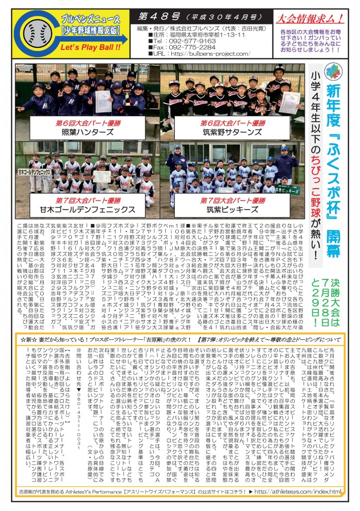 ブルペンズニュース【少年野球情報瓦版】第48号(4月号)-001
