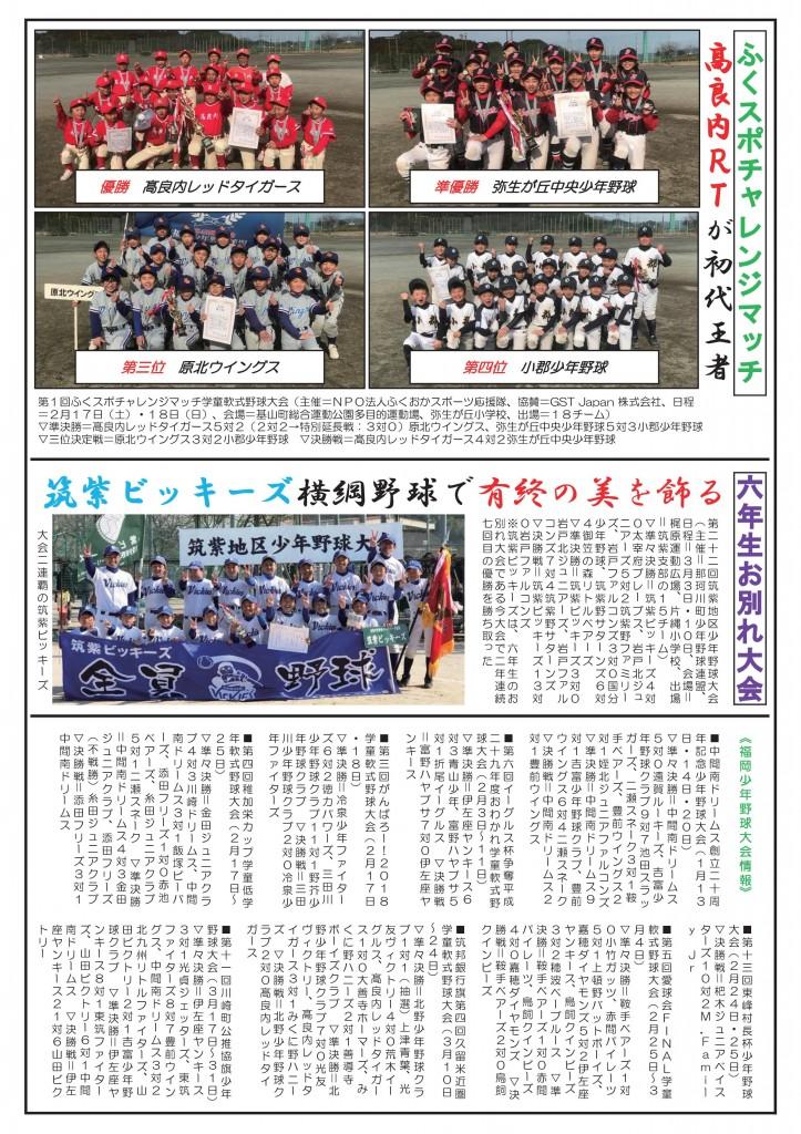 ブルペンズニュース【少年野球情報瓦版】第48号(4月号)-002
