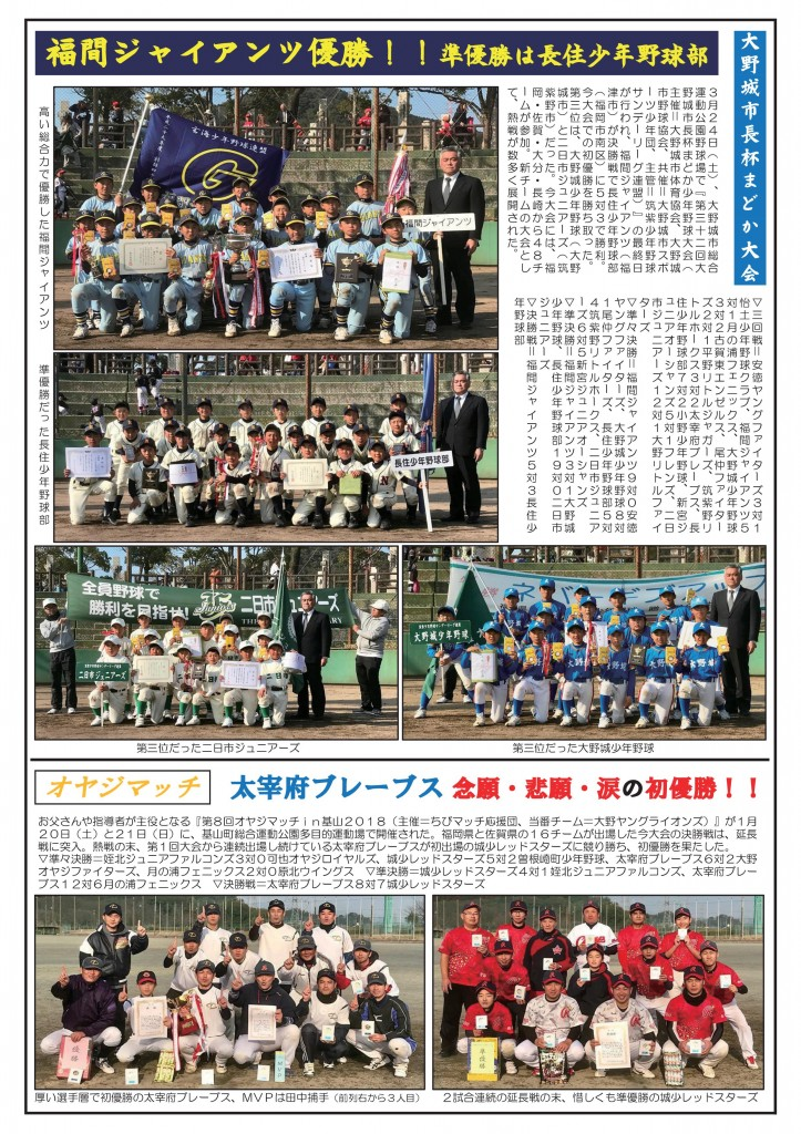 ブルペンズニュース【少年野球情報瓦版】第48号(4月号)-003