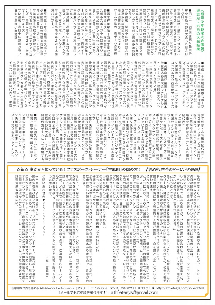 ブルペンズニュース【少年野球情報瓦版】第49号(6月号)-002
