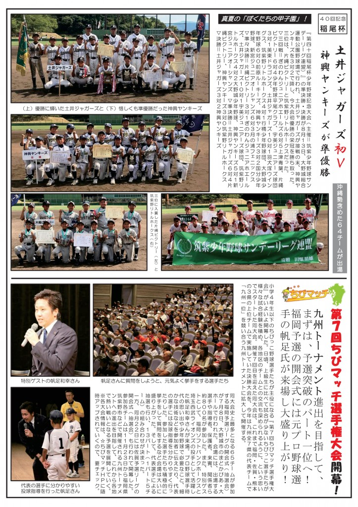 ブルペンズニュース【少年野球情報瓦版】第50号(8月号)-002