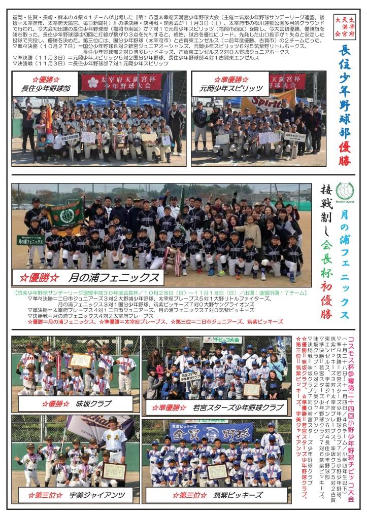 ブルペンズニュース【少年野球情報瓦版】第51号(12月号)-02
