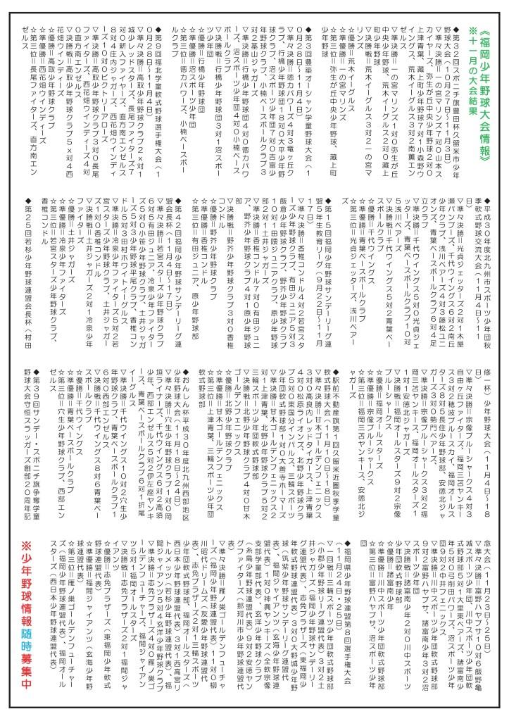 ブルペンズニュース【少年野球情報瓦版】第51号(12月号)-03