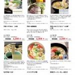 『第10回記念ちびマッチ選手権大会』 応援購入商品チラシ